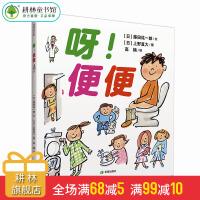 呀!便便 儿童3-4-5-6周岁幽默风趣绘本 婴幼儿早教启蒙亲子阅读图书 宝宝0-1岁睡前故事书读物迈普里斯&midd
