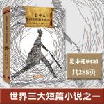 套中人(经典新读 中央编译出版社)