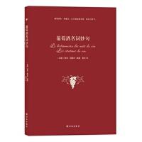 【RT3】葡萄酒名词妙句 [法国]索菲・格勒卢,殷芹 译林出版社 9787544748186