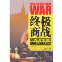 终极商战――国内外著名商业竞争案例