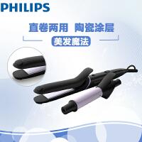 飞利浦(Philips)卷直发器BHH811 陶瓷涂层卷发棒 多功能美发器 卷发/直发器 干发适用速热便携 黑色