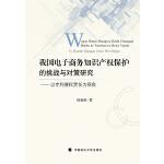 我国电子商务知识产权保护的挑战与对策研究