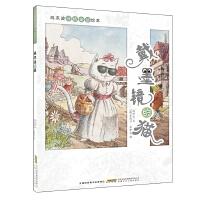 高洪波诗情童话绘本:戴墨镜的猫