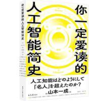 你一定爱读的人工智能简史 北京日报出版社