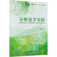 分析化学实验/张建刚/普通高等教育十三五规划教材 中国林业出版社