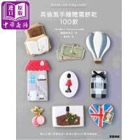 【中商原版】英伦风手绘糖霜饼干100款 港版原版 日本Salonaise协会 万里机构