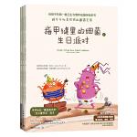 给孩子的第一套卫生习惯养成趣味科普书:脏兮兮和臭烘烘的邋遢王国(全3册)