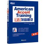 【官方直营】美语发音秘诀 美语发音的13个秘诀 英语口语诀窍技巧书籍Ann Cook网课 American Ac