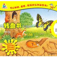 宝贝快乐学转盘书・大自然(开发智能、激发学习兴趣、促进手脑互动,训练手眼协调能力。)