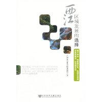 西江区域发展的选择――喝干净水,吸新鲜空气,吃绿色食品,住宜居城市,过幸福生活