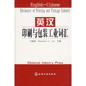 英汉印刷与包装工业词汇(精)