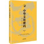 中华文化密码:通达智慧之门