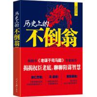 【二手旧书九成新】历史上的不倒翁 秦涛 9787511520487 人民日报出版社