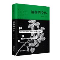 植物的身体(北大植物书系)商务印书馆
