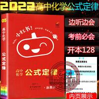 小红书高中化学公式定律新教材版高中化学高一二三高考总复习资料2022版