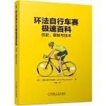 环法自行车赛极速百科:历史 赛制与技术