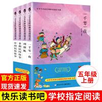 全四册五年级必读的课外书中国民间故事一千零一夜列那狐的故事非洲民间故事儿童书籍 6-12周岁小学生课外阅读书籍快乐读书