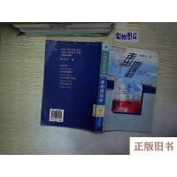 【二手旧书8成新_】中国当代名家文库?走出地球村