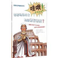 德国金牌幽默百科:古罗马勇斗士为和勇敢善战?
