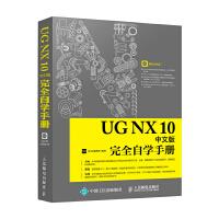 UG NX 10中文版完全自学手册