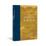 当代学术:近代中国社会的新陈代谢(精装)
