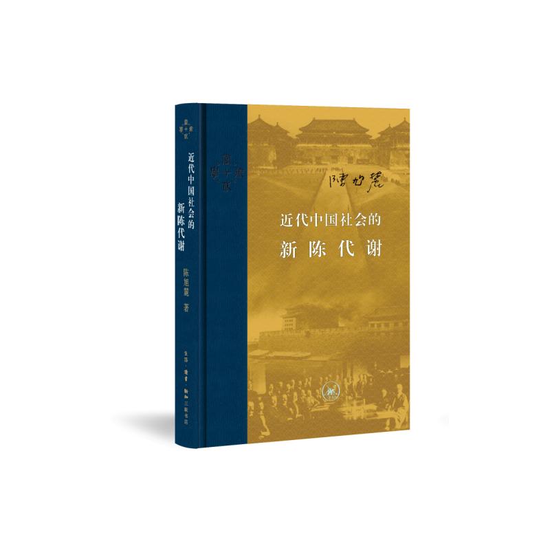 近代中国社会的新陈代谢(精装) (中国近代史的导论性著作,以全新面貌再版刊行,纪念史学家陈旭麓先生百年诞辰。新增《浮想录》摘编。)