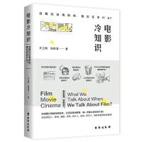 电影冷知识: 当我们谈电影时,我们在谈什么?