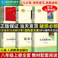 红星照耀中国 昆虫记 青少年版初中生必读无删减版 部编人教版八年级上册语文指定名著 新课标必读