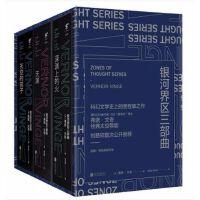 银河界区三部曲(套装共3册)