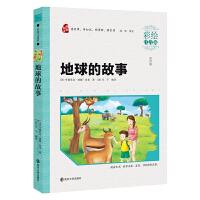 地球的故事 小学语文新课标必读丛书 彩绘注音版