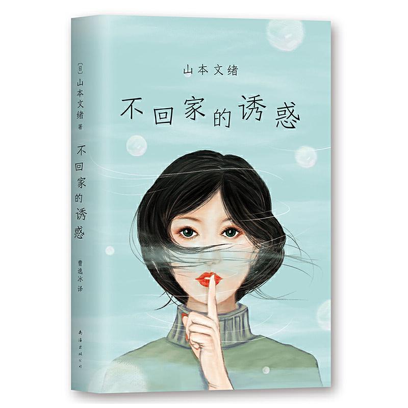 不回家的诱惑 山本文绪长篇小说代表作,与热播《我的前半生》发出同样的拷问:当厮守一生的承诺变成一成不变的生活,男人和女人该如何面对这一切?