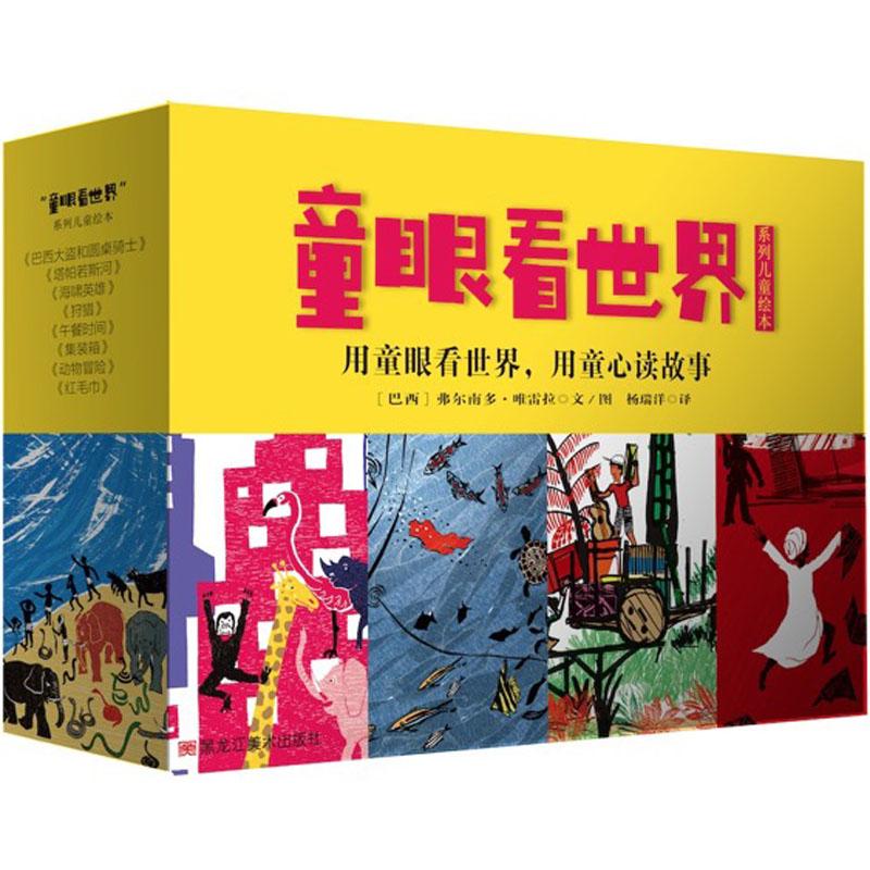 童眼看世界(全8册)博洛尼亚国际儿童书展*童书新视野奖!博洛尼亚国际儿童书展巴西*图书奖!绘画技法的创新,激发孩子的无限创意  文化背景丰富,给孩子一场奇妙的时光旅行;每个故事都富有哲理 是孩子必备的心灵读本