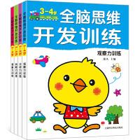 4册全脑思维训练开发3-4岁 适合三四岁的幼儿书籍左脑右脑智力开发儿童益智早教书 宝宝启蒙认知书儿童逻辑思维训练教材幼