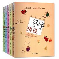 正版授权 汉字中国 我的第一本汉字学习智慧书 汉字与庄子+汉字与生活+汉字与节气+汉字与传说+汉字与