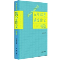 【RT6】2010-2014五年高考满分作文精选 总编马俊强,语文教学研究专家,过多本语文教学类用书 作家出版社 97
