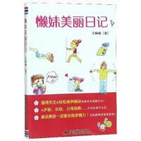 懒妹美丽日记(货号:M) 9787518607716 金盾出版社 王楠楠威尔文化图书专营店