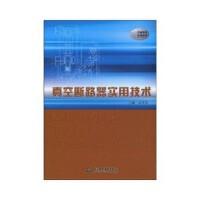 【旧书二手书9成新】真空断路器实用技术 孟凡钟 9787508468198 水利水电出版社