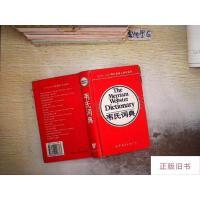 【二手旧书8成新】韦氏词典