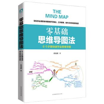 零基础思维导图法(pdf+txt+epub+azw3+mobi电子书在线阅读下载)
