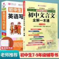 初中文言文全解一本通+初中生英语写作范文共2本七八九年级上册下册