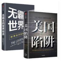 美国陷阱+无霸主的世界经济:世界经济体系的崩溃和重建(2册套装)