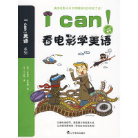 I can!看电影学美语(I can!美语系列!)*