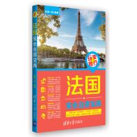 玩美旅行――法国完全自游宝典