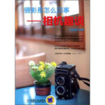 【RTZ】摄影是怎么回事:相机趣谈 初晓璐 机械工业出版社 9787111411796