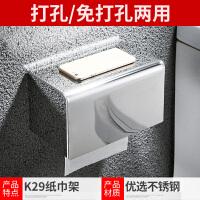 免打孔厕所纸巾盒卫生间置物架卫生纸厕纸手纸抽纸卷纸筒壁挂防水