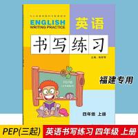 英语书写练习 4四年级上册(三起) PEP人教版 小学英语