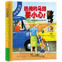 神奇猜猜:热闹的马路要小心(神奇猜猜》系列是专门为儿童设计制作的认知世界的图书)