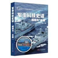 """军事科技史话―舰艇与""""水柜"""""""