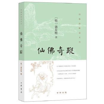 仙佛奇踪(pdf+txt+epub+azw3+mobi电子书在线阅读下载)