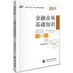 2021年证券业从业人员一般从业资格考试统编教材:金融市场基础知识 2021年新版